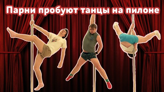 VIDEO: Mēs neesam striptīzdejotāji, bet sportisti jeb puiši dejo ap stieni..