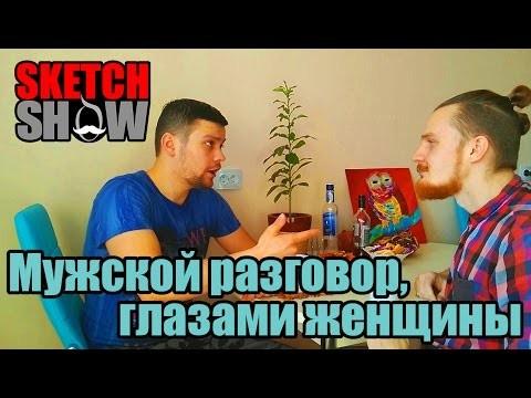 VIDEO: Vīriešu saruna sieviešu acīm!
