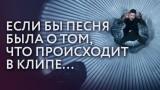 VIDEO: Ja dziesma būtu par to, kas patiesībā notiek videoklipā jeb Krievijas Eirovīzijas dziesma citiem vārdiem..