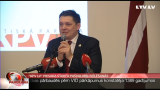 VIDEO: Artusa Kaimiņa partija piesaka sevi pašvaldību vēlēšanās!
