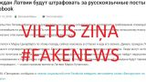 Krievvalodīgais portāls izplata viltus ziņu, ka Latvijas pilsoņi tiks sodīti par krievu valodas lietošanu!